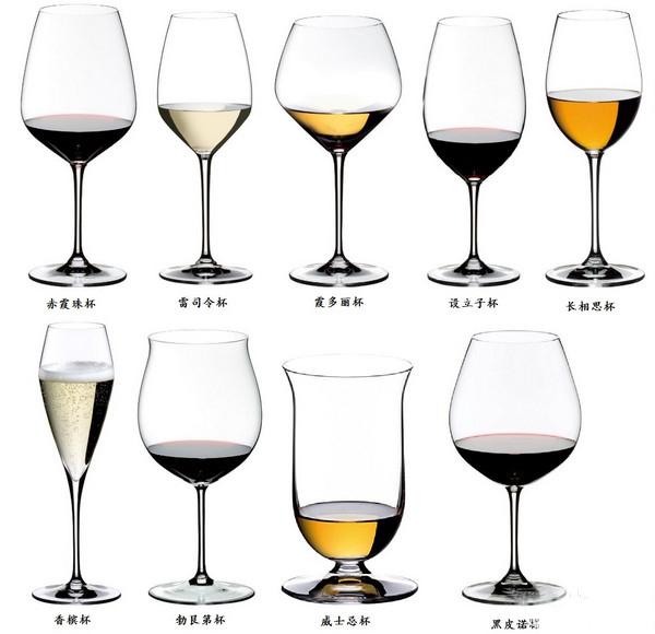 葡萄酒杯类型