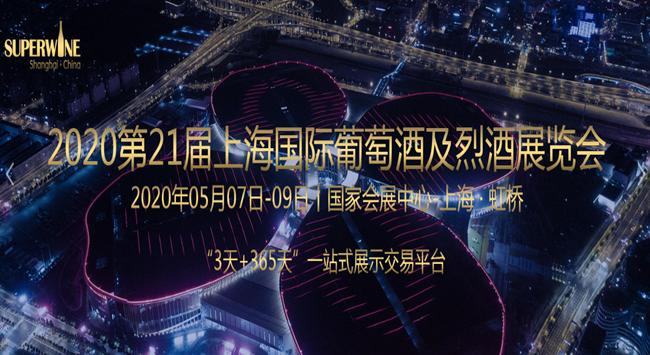 2020上海superwine葡萄酒展烈酒展